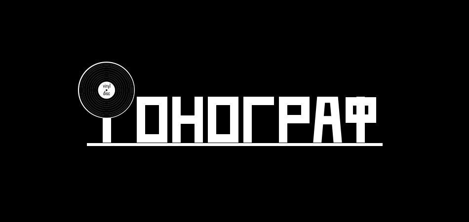 Лого и ФС для магазина аудиотехники - дизайнер GTsanava