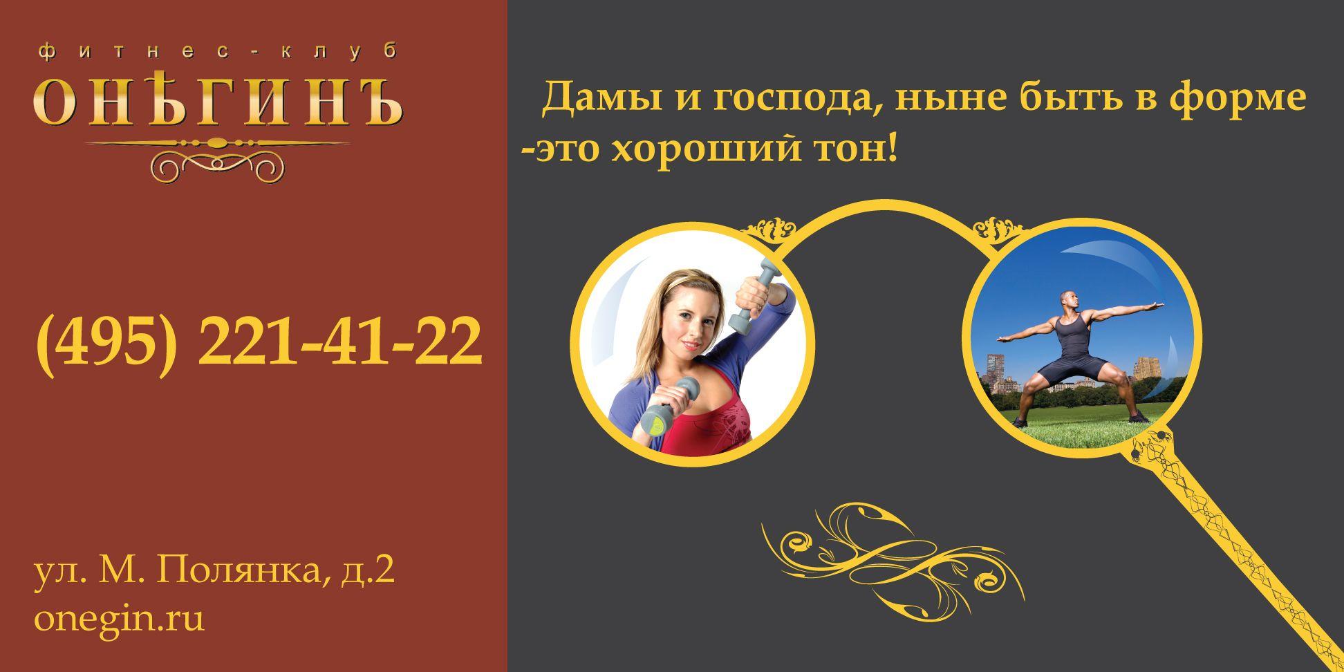 Рекламный баннер - продвижение фитнес-клуба  - дизайнер SvetlanaBykowa
