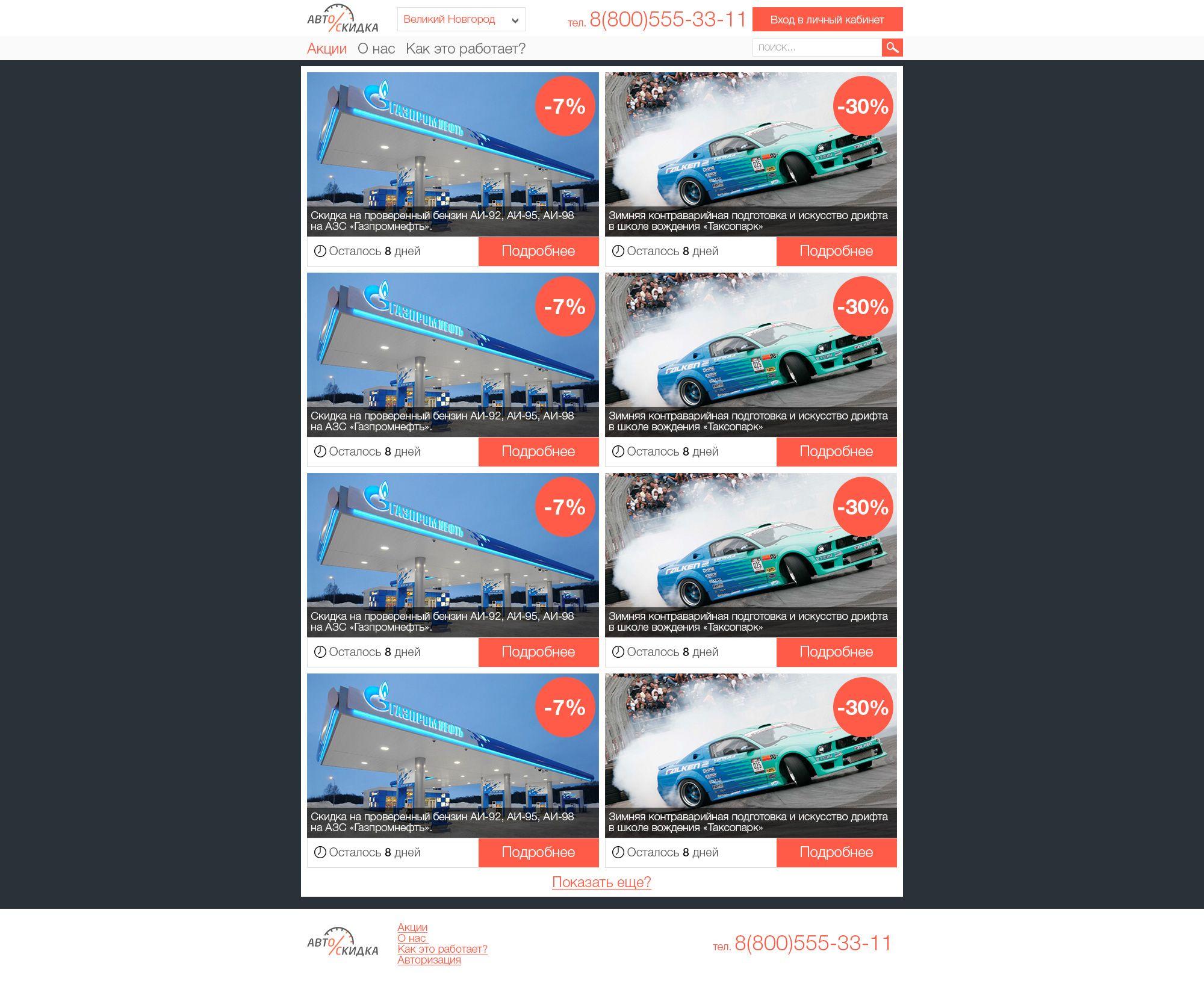 Дизайн сайта со скидками для автовладельцев - дизайнер Zomboy