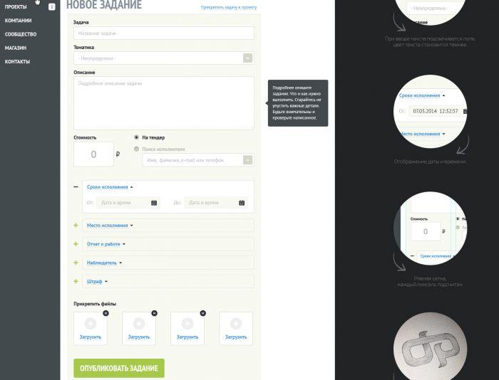 Интерфейс страницы добавления универсальной задачи - дизайнер d_b