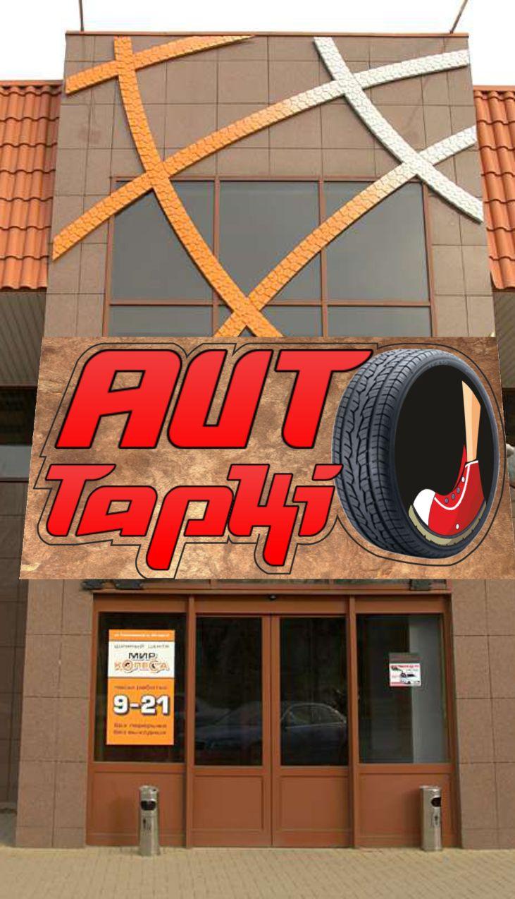 Логотип для магазина авто и мото шин и дисков - дизайнер Askar24