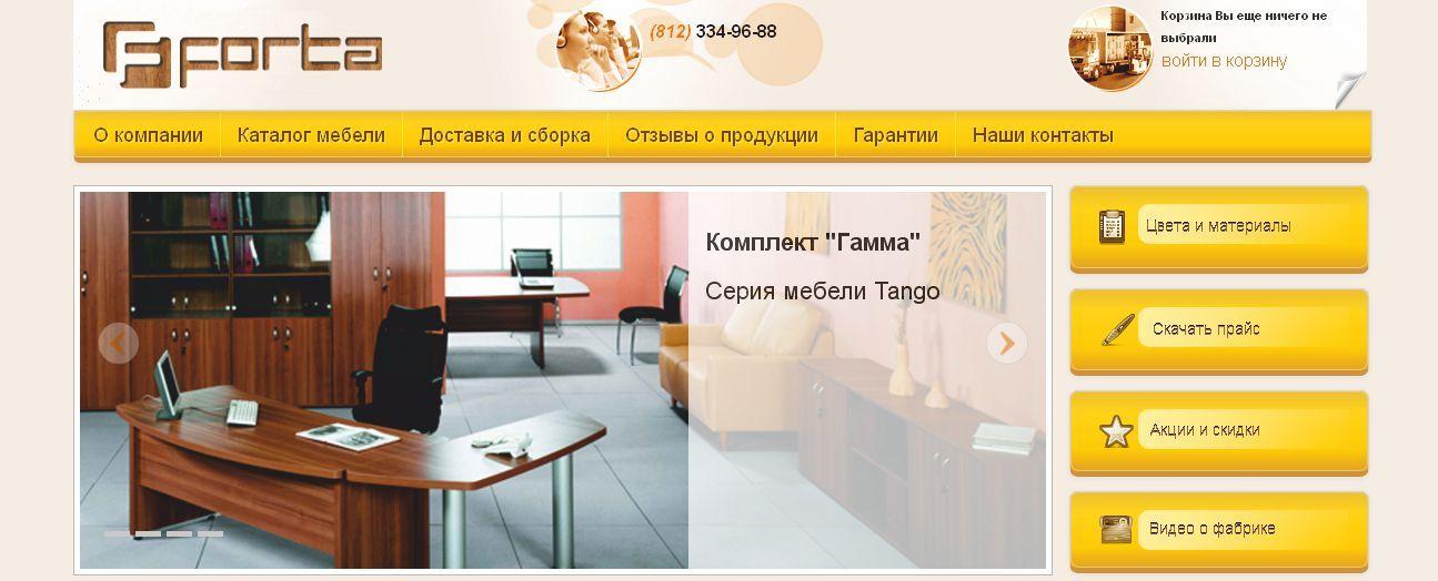 Логотип и фирменный стиль для мебельной компании . - дизайнер vchernets