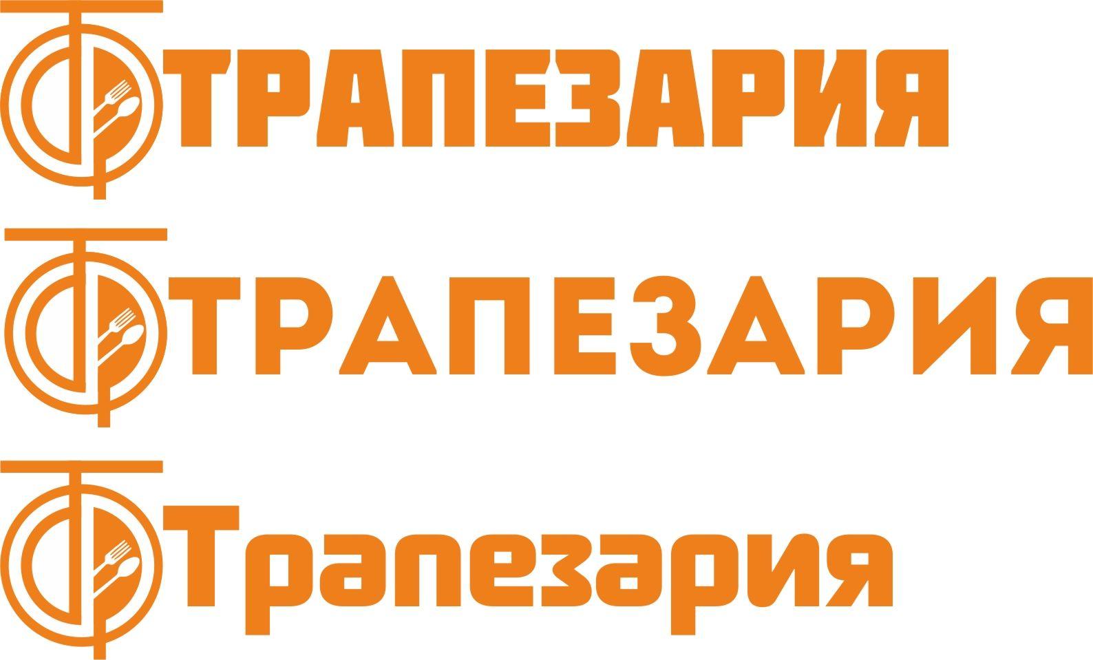 Логотип, брендбук и фирменный стиль для Трапезарии - дизайнер ov07