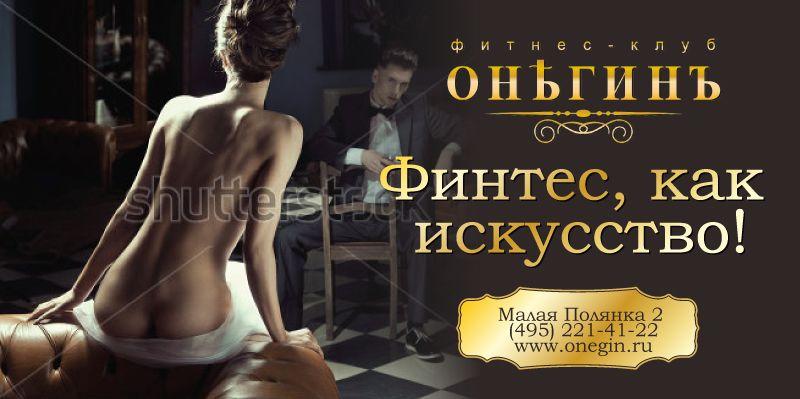 Рекламный баннер - продвижение фитнес-клуба  - дизайнер ekaterina_m