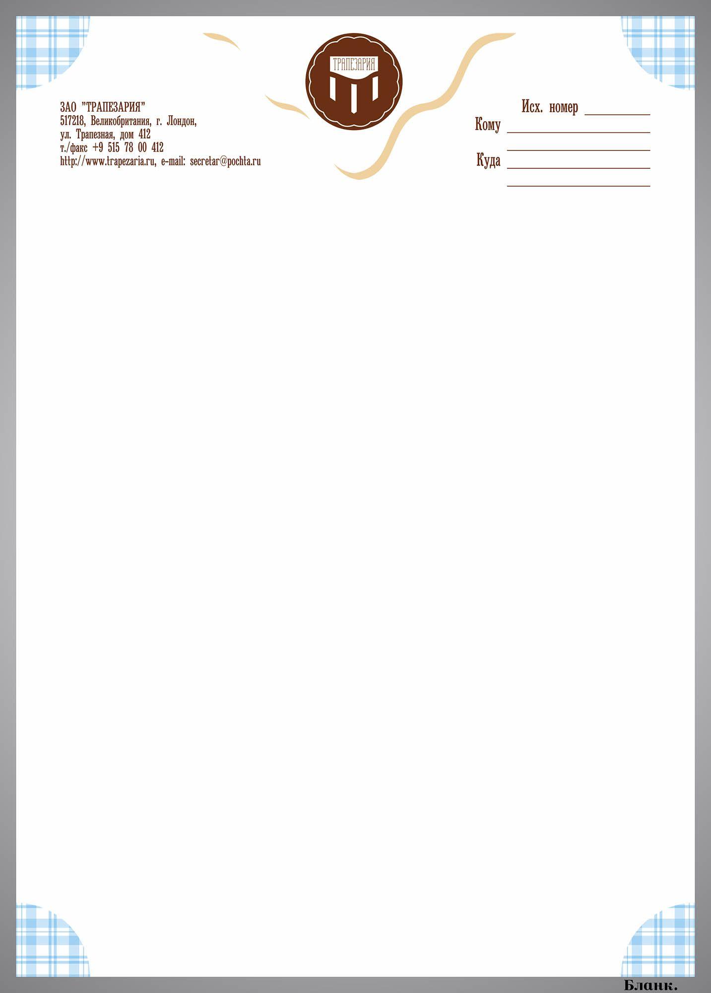 Логотип, брендбук и фирменный стиль для Трапезарии - дизайнер InfoMir
