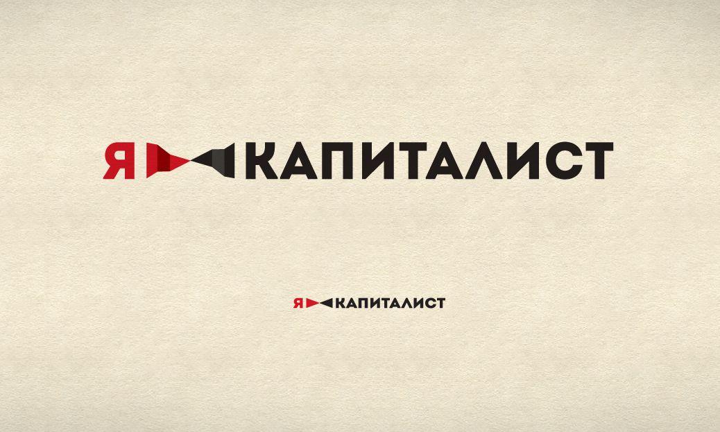 Я капиталист (лого для веб-сайта) - дизайнер Dizkoner