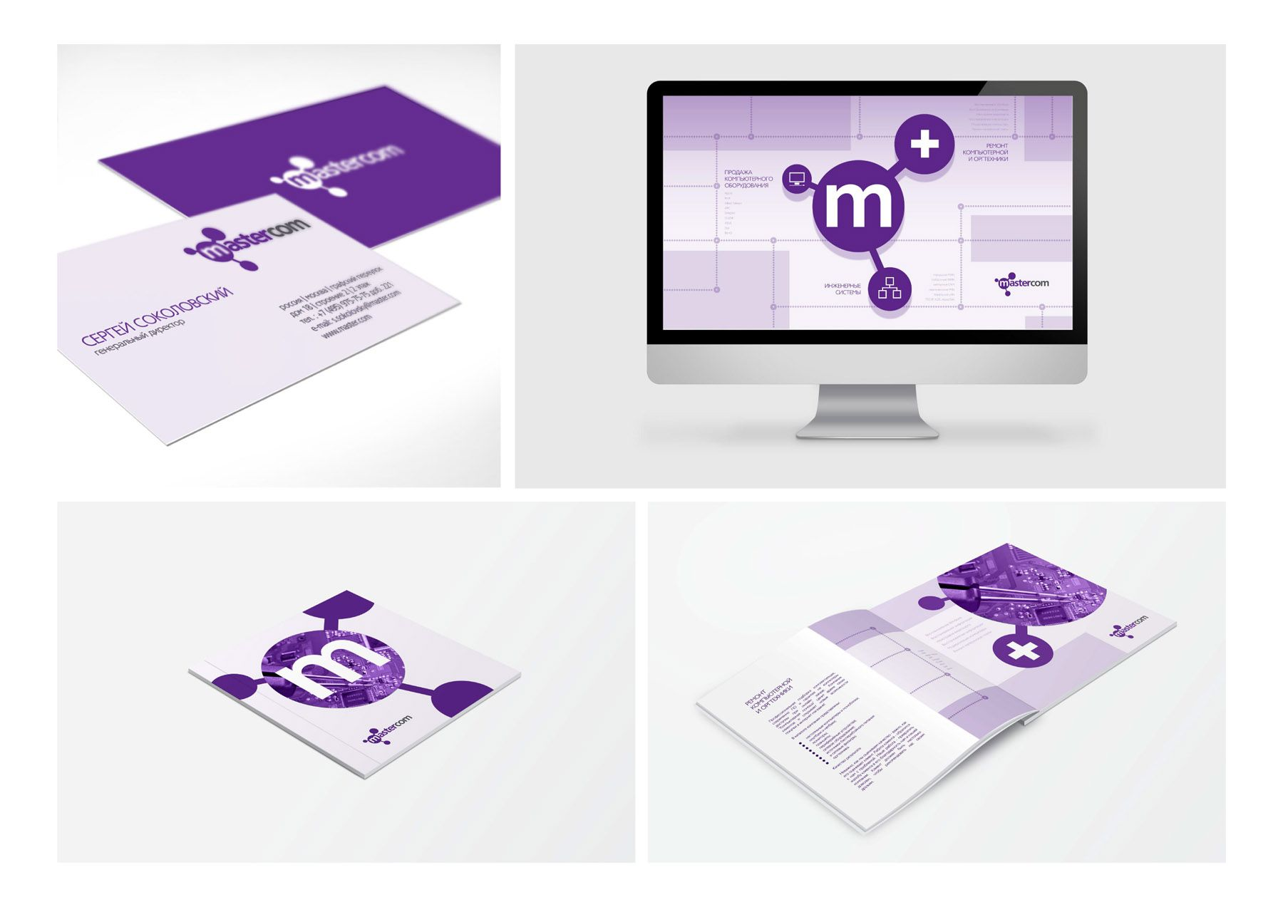 MasterCom (логотип, фирменный стиль) - дизайнер igor_kireyev