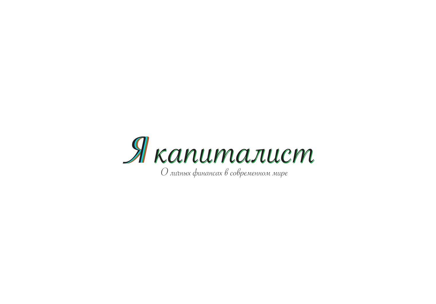 Я капиталист (лого для веб-сайта) - дизайнер paulkreis
