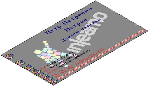Визитная карточка и фирменный бланк Inlearno - дизайнер Draft