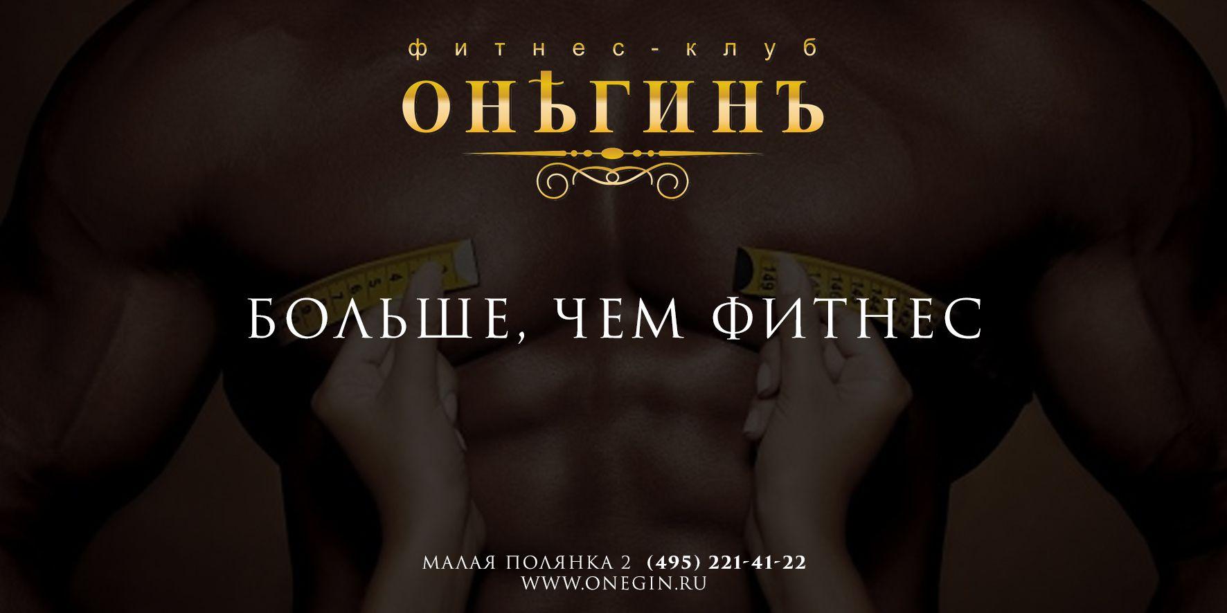 Рекламный баннер - продвижение фитнес-клуба  - дизайнер Artyomabramov