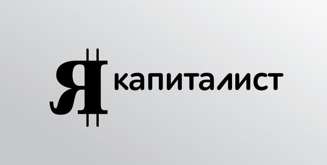 Я капиталист (лого для веб-сайта) - дизайнер azazello