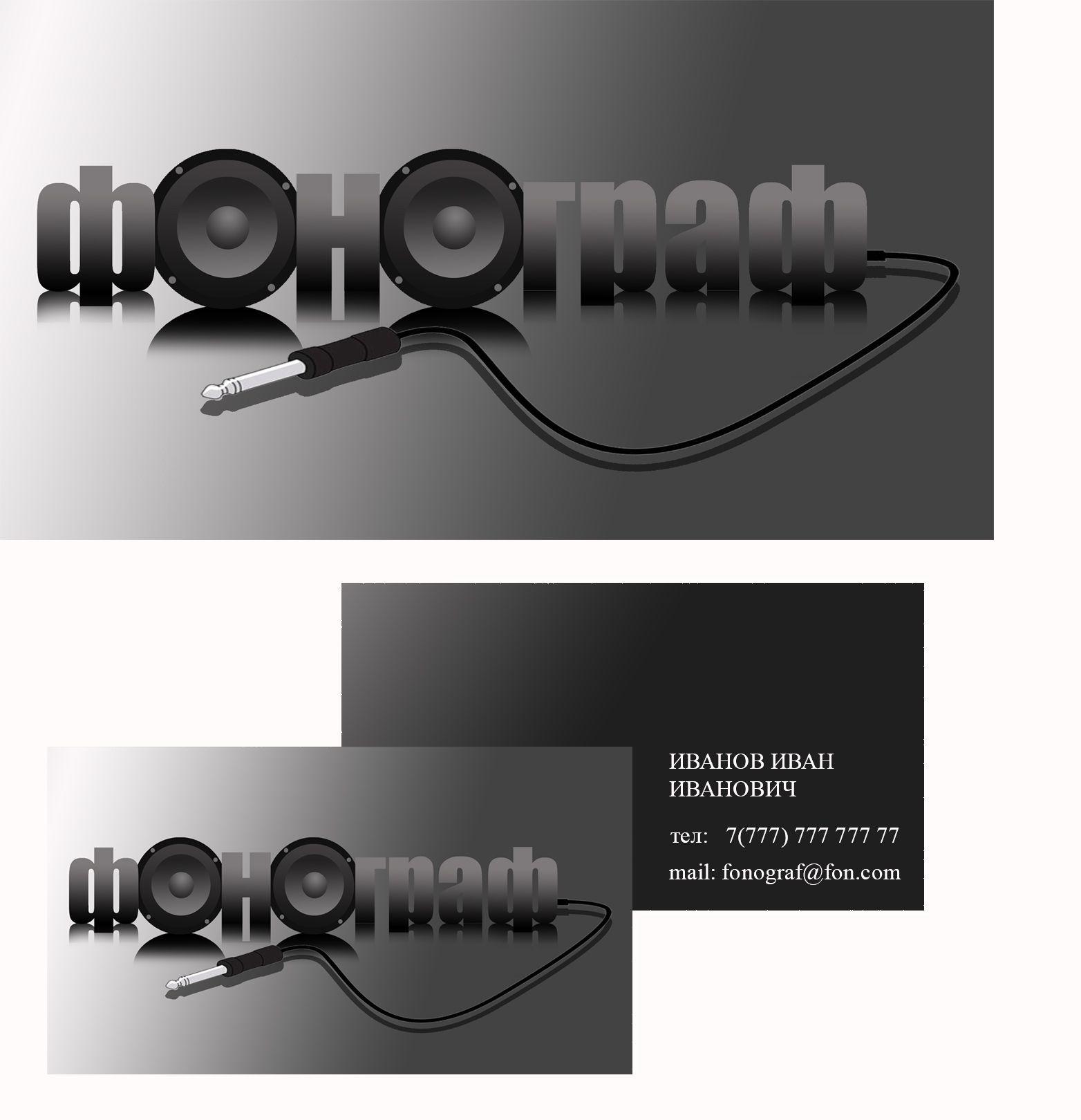 Лого и ФС для магазина аудиотехники - дизайнер Velo16