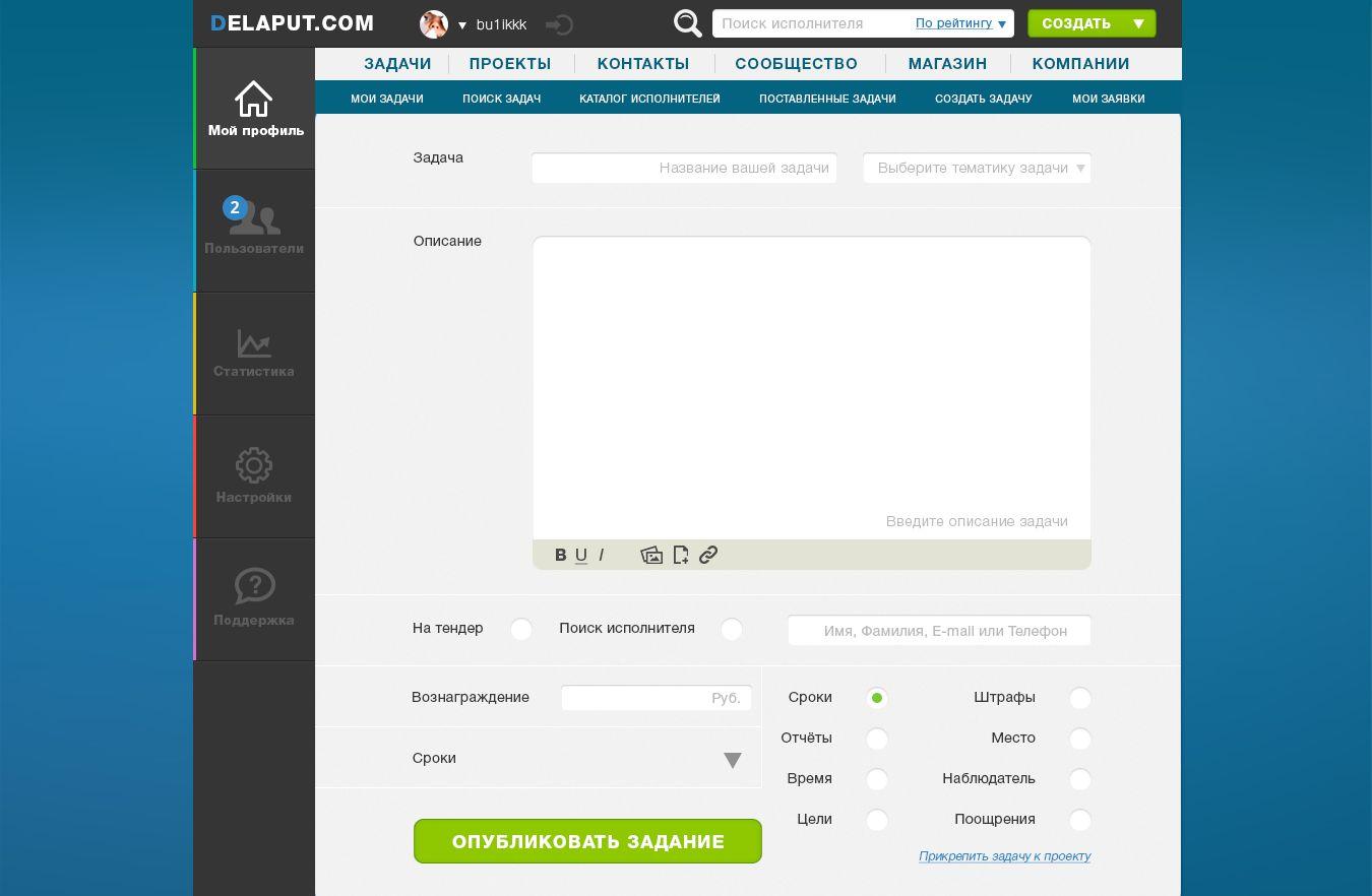 Интерфейс страницы добавления универсальной задачи - дизайнер bu1ikkk