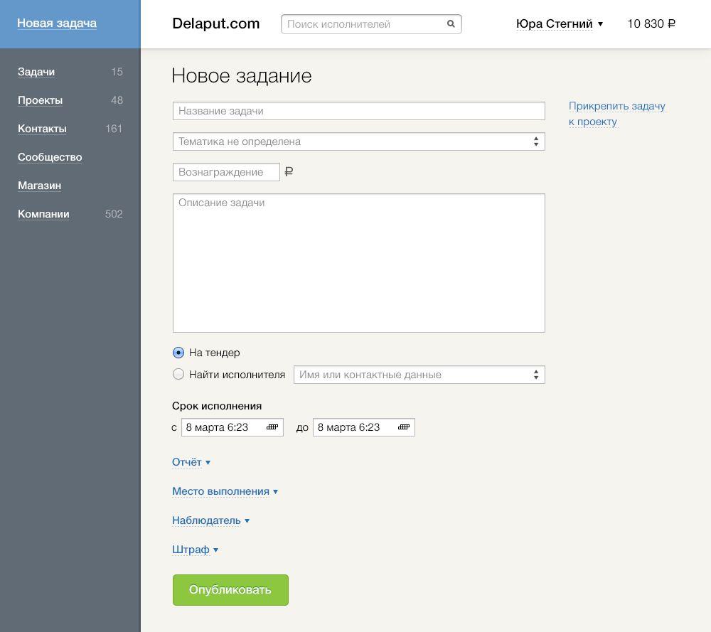 Интерфейс страницы добавления универсальной задачи - дизайнер 001