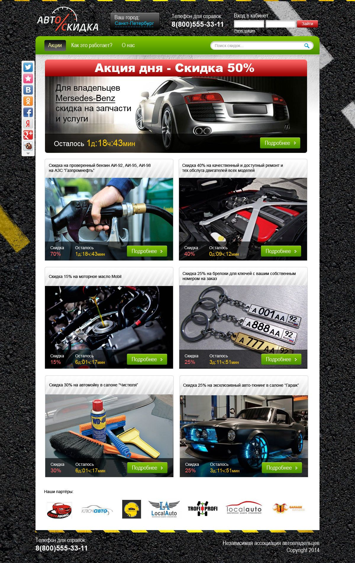 Дизайн сайта со скидками для автовладельцев - дизайнер varchik