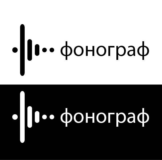 Лого и ФС для магазина аудиотехники - дизайнер Sky4u