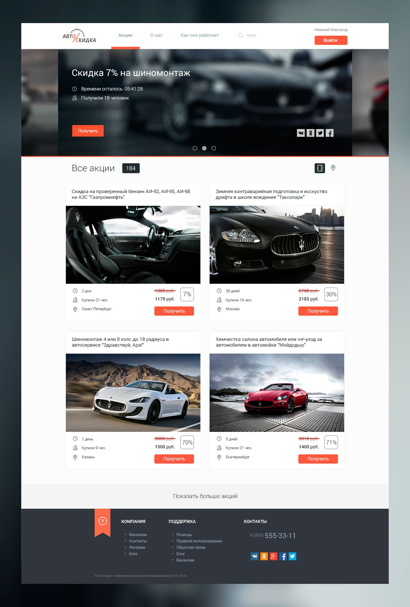 Дизайн сайта со скидками для автовладельцев - дизайнер MockingMirror