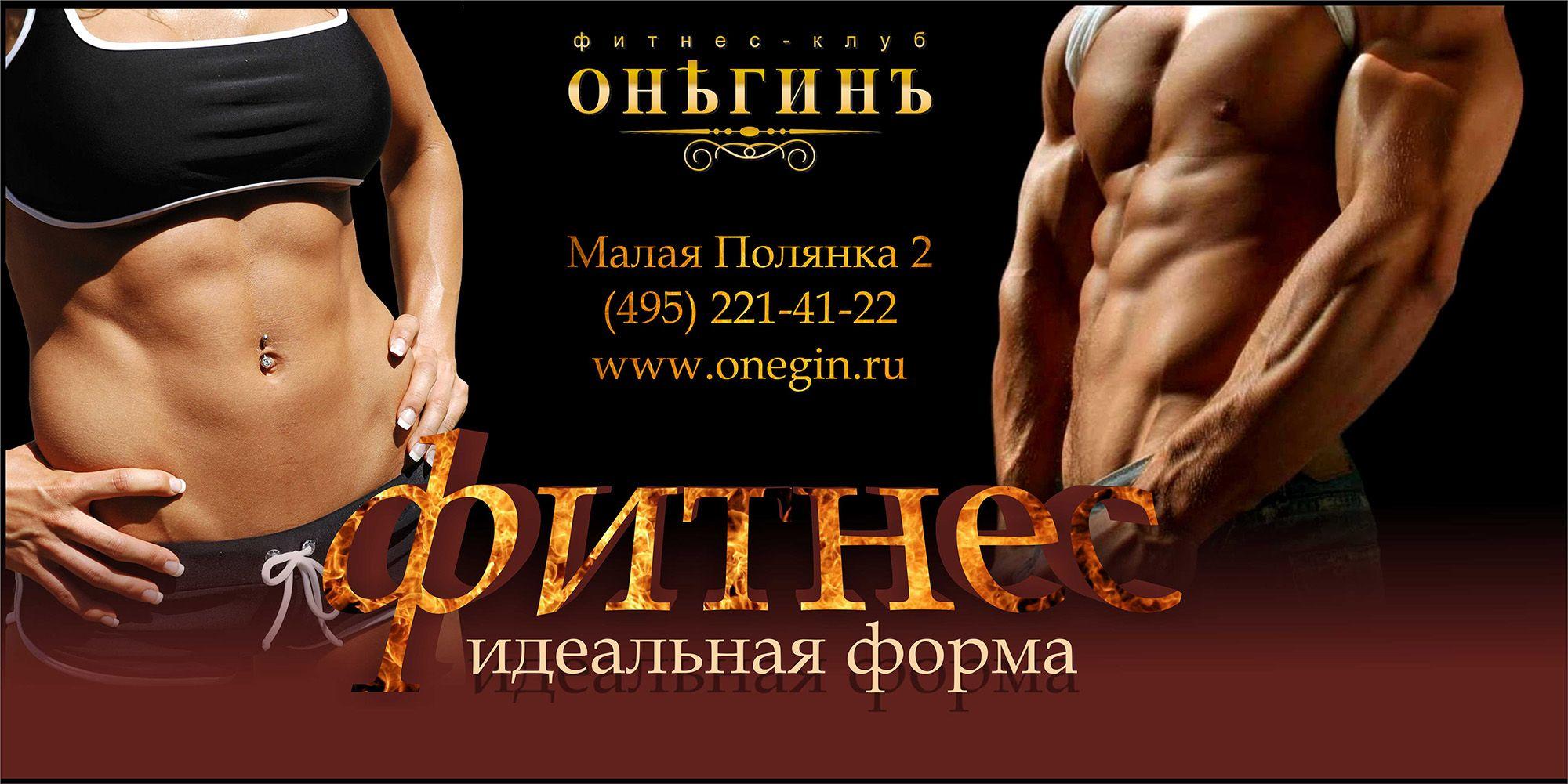 Рекламный баннер - продвижение фитнес-клуба  - дизайнер anahit05