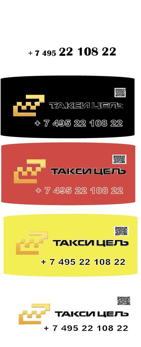 Рекламное оформление автомобиля такси - дизайнер novatora