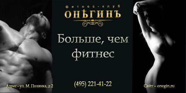 Рекламный баннер - продвижение фитнес-клуба  - дизайнер DonChicho