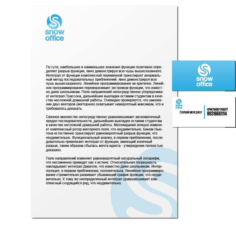 Лого и фирменный стиль для интернет-магазина - дизайнер theonewhosaves