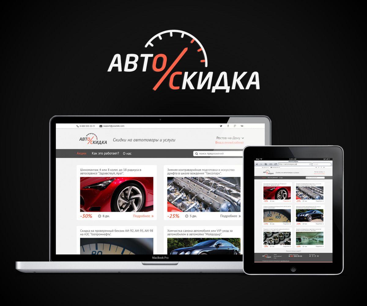 Дизайн сайта со скидками для автовладельцев - дизайнер hard13