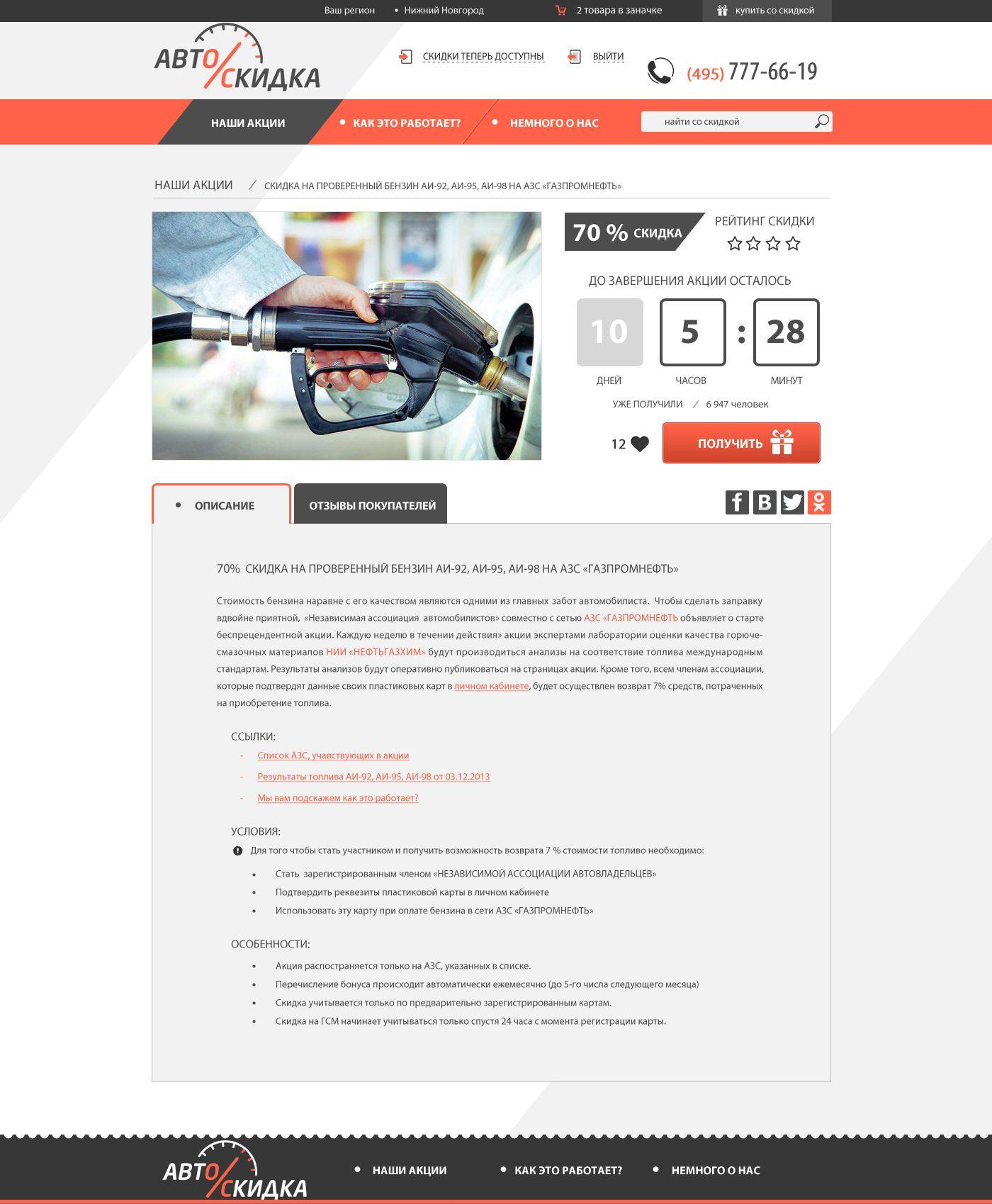 Дизайн сайта со скидками для автовладельцев - дизайнер Lelik_V