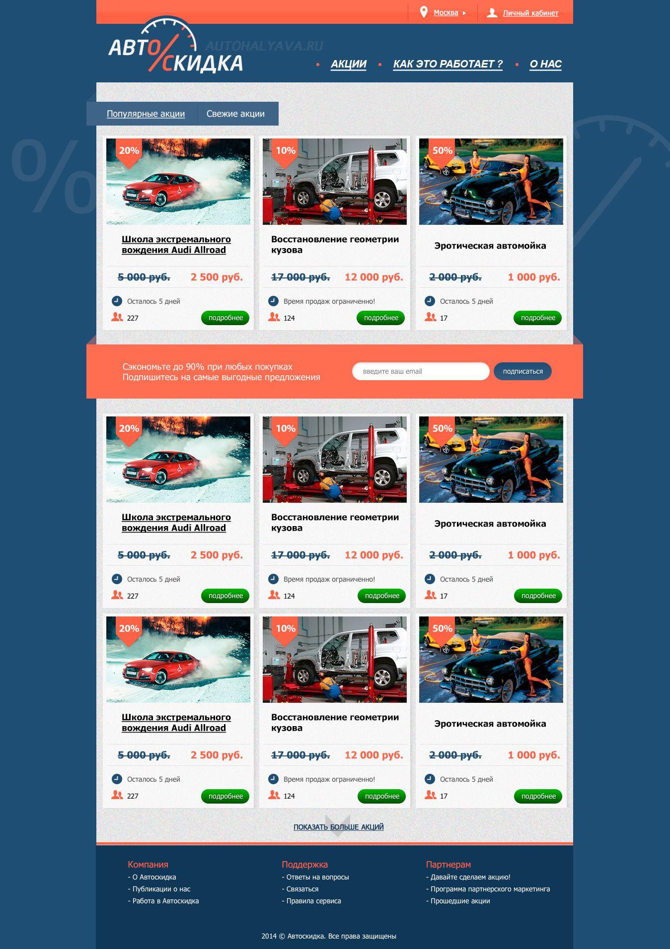 Дизайн сайта со скидками для автовладельцев - дизайнер web_job
