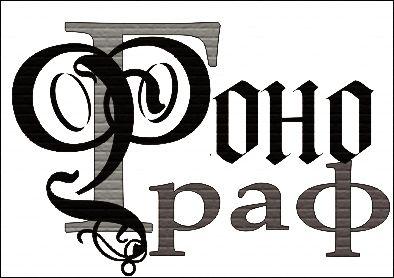 Лого и ФС для магазина аудиотехники - дизайнер JackWosmerkin