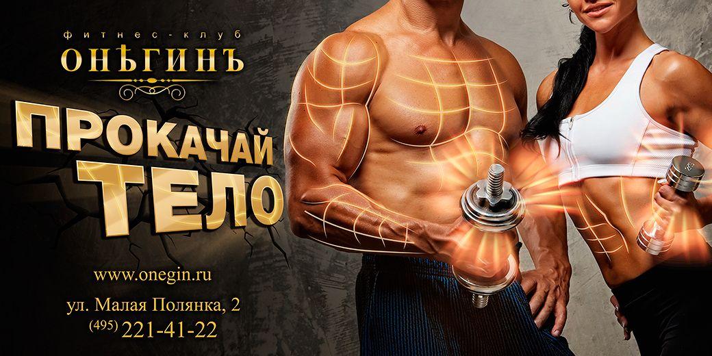Рекламный баннер - продвижение фитнес-клуба  - дизайнер STAF