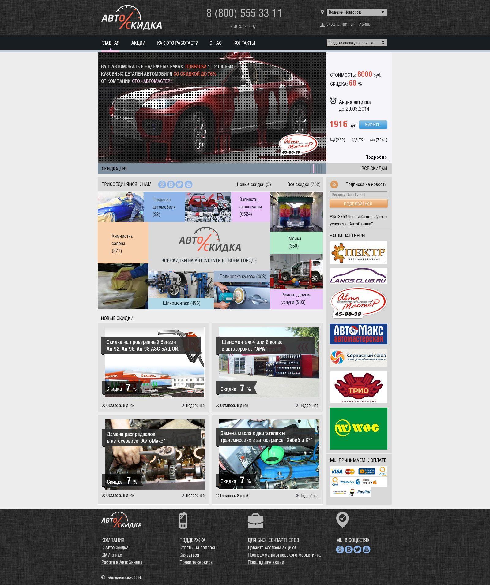 Дизайн сайта со скидками для автовладельцев - дизайнер tyvriv