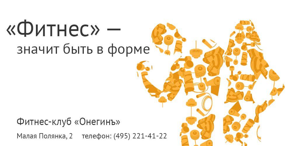 Рекламный баннер - продвижение фитнес-клуба  - дизайнер hemasei