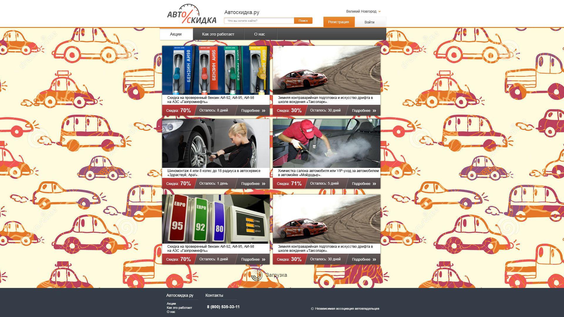 Дизайн сайта со скидками для автовладельцев - дизайнер V01k