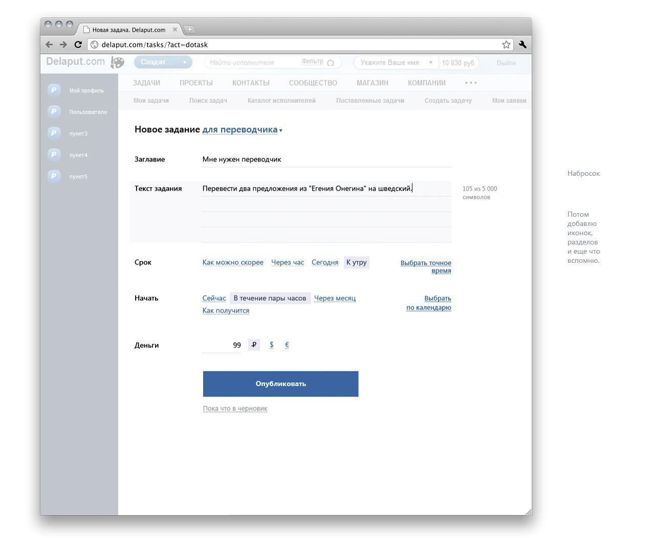 Интерфейс страницы добавления универсальной задачи - дизайнер zhs