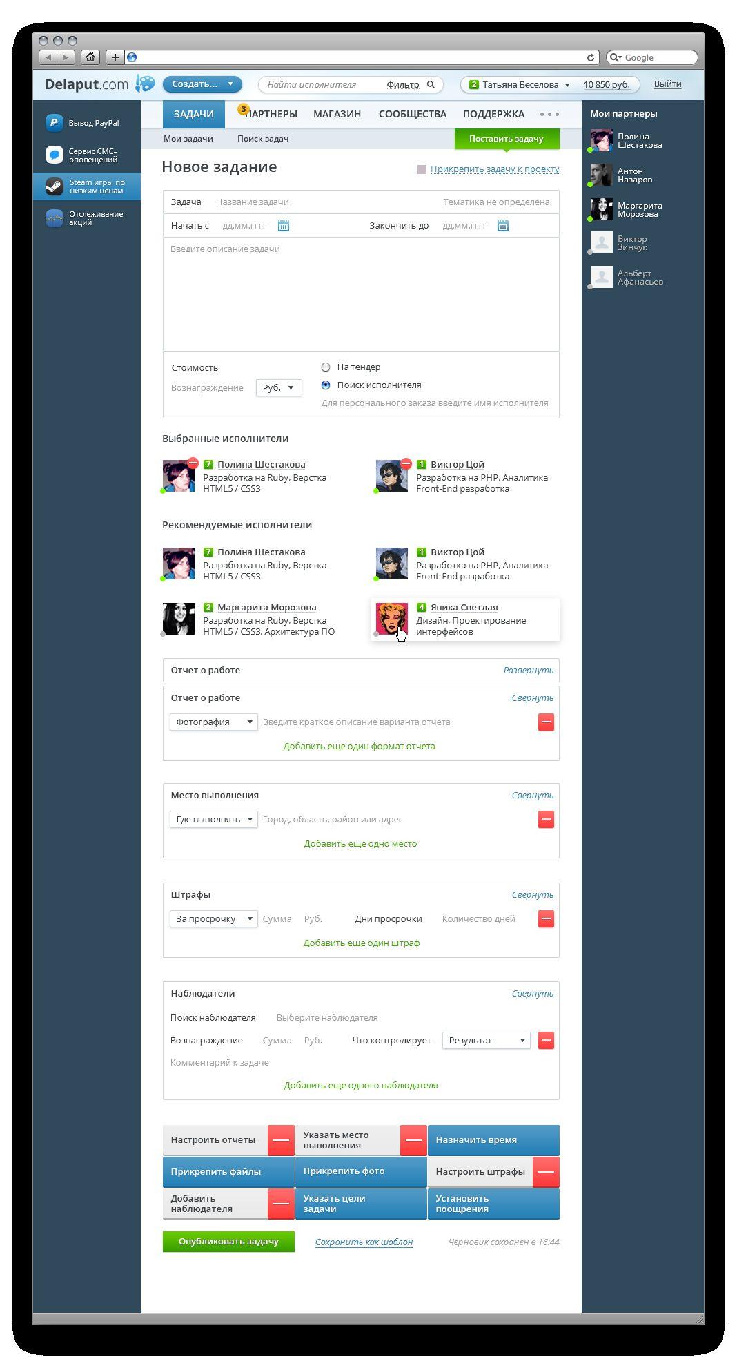 Интерфейс страницы добавления универсальной задачи - дизайнер T0rnad0