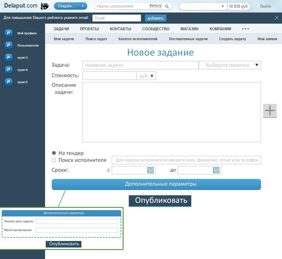 Интерфейс страницы добавления универсальной задачи - дизайнер maxpetrov1