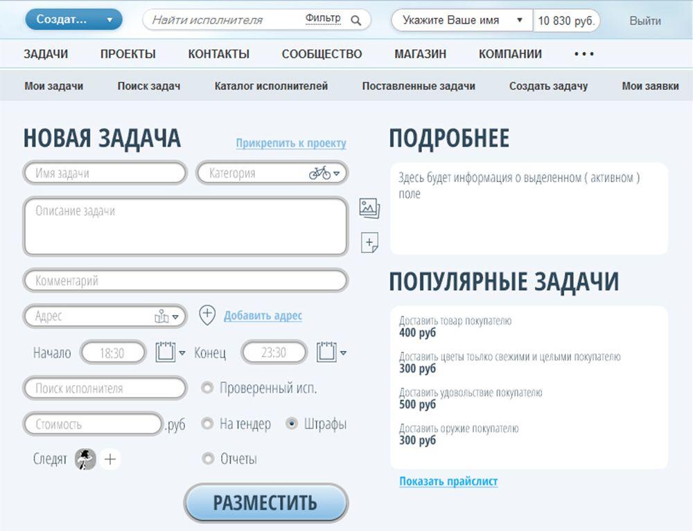Интерфейс страницы добавления универсальной задачи - дизайнер Taio