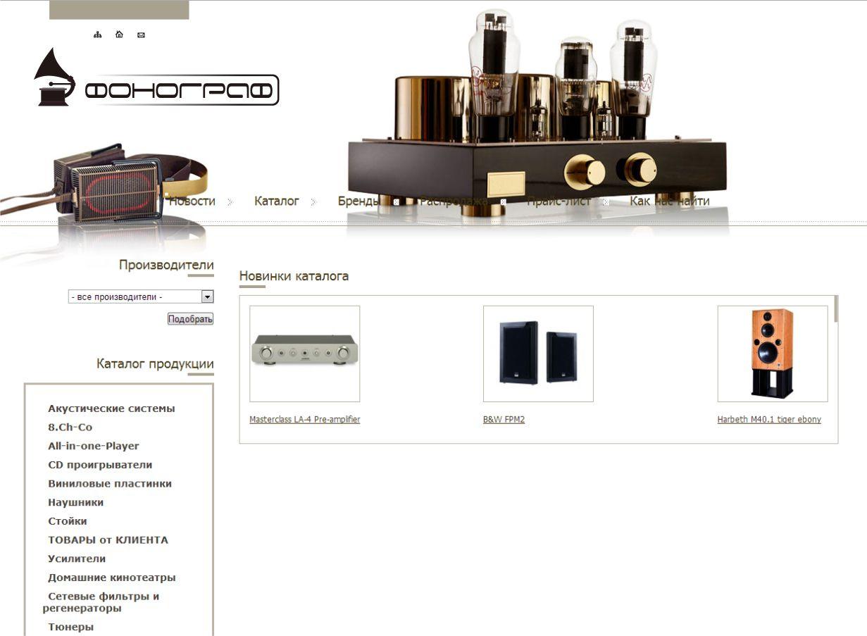 Лого и ФС для магазина аудиотехники - дизайнер La_persona