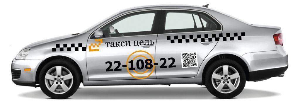 Рекламное оформление автомобиля такси - дизайнер dpanhenko