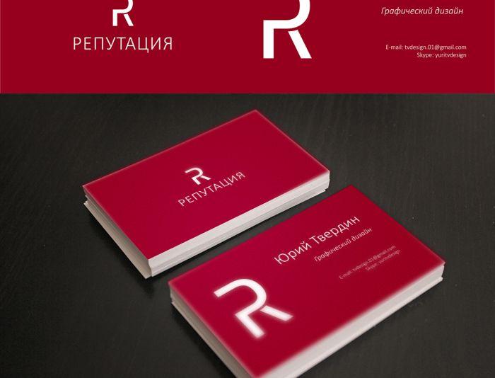 Логотип, визитка и шаблон презентации Reputation - дизайнер TVdesign