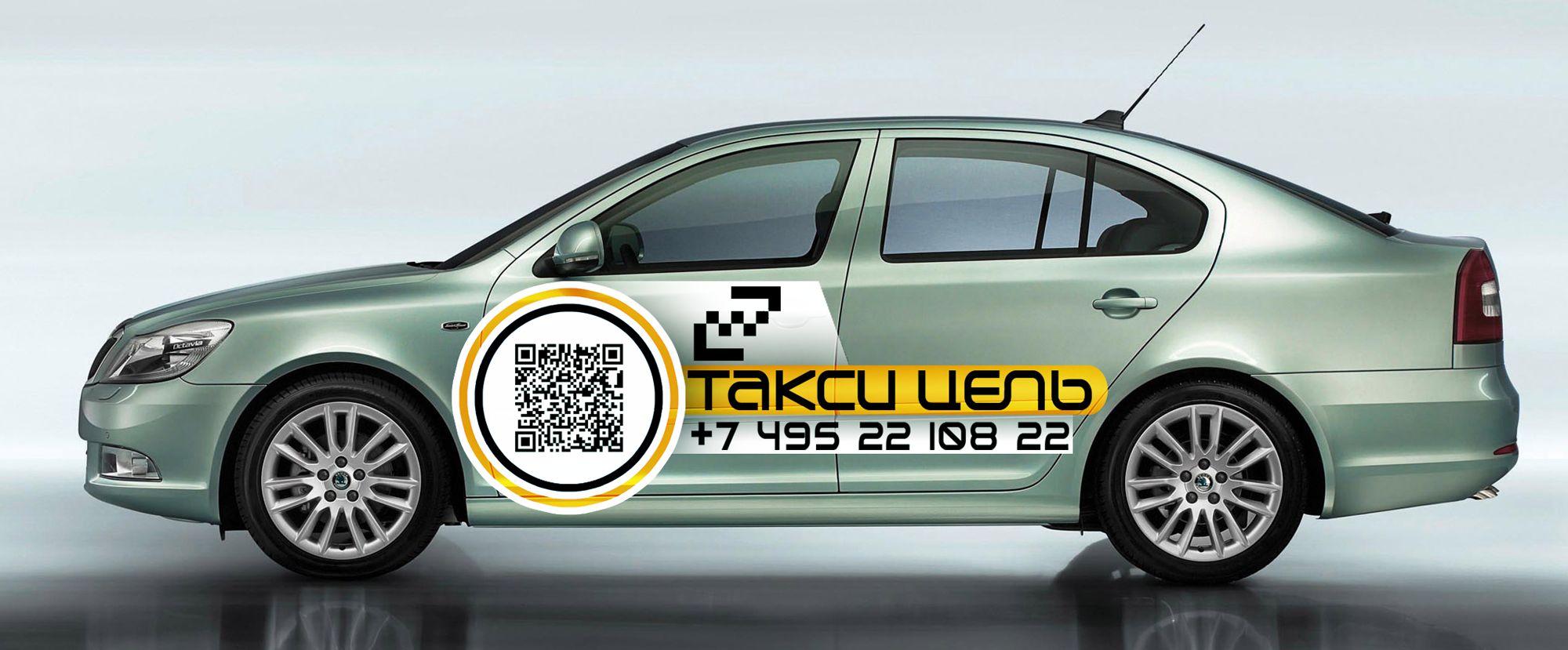 Рекламное оформление автомобиля такси - дизайнер pozdeev1488