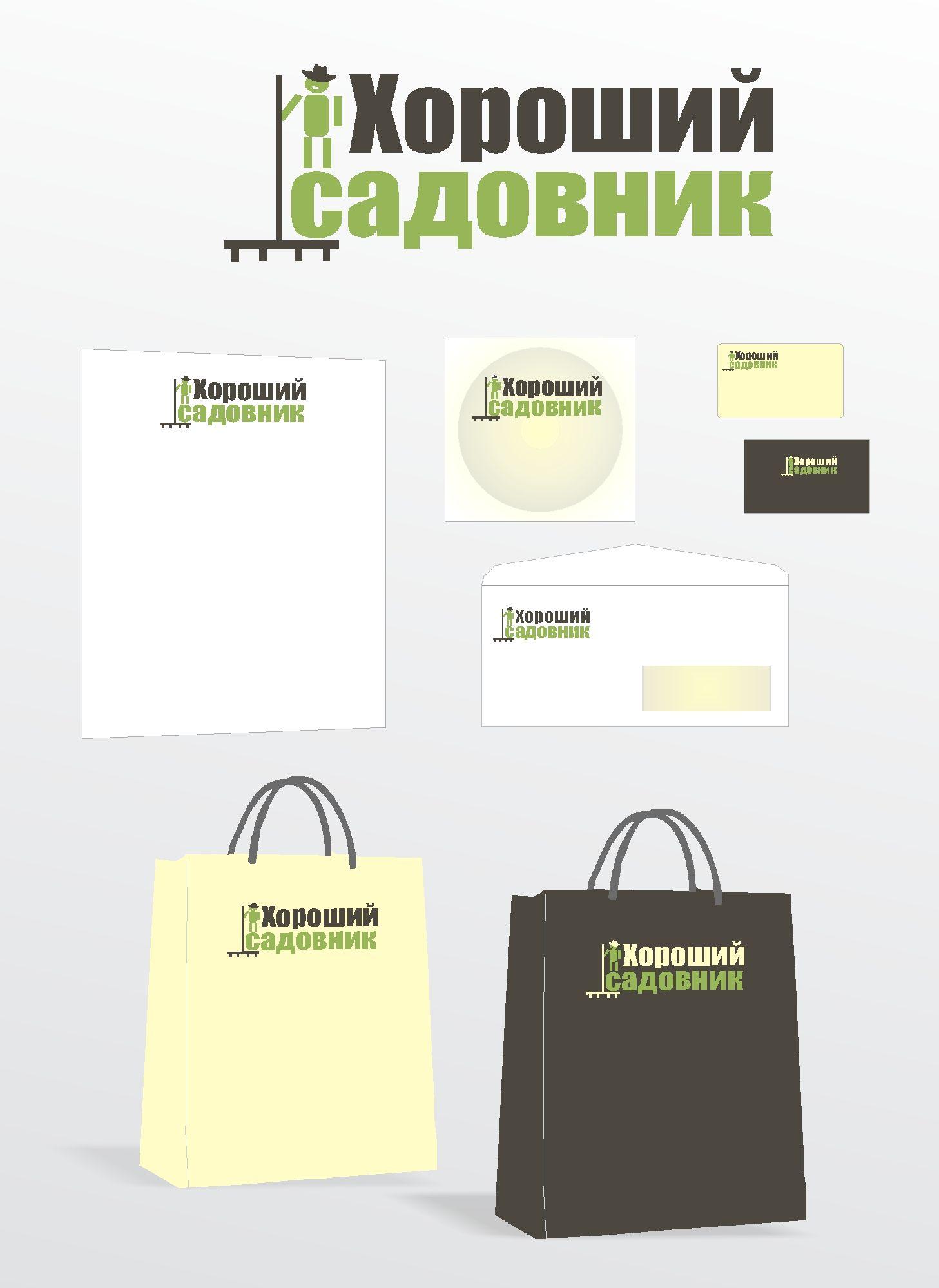 Фирменный стиль для компании по озеленению - дизайнер samneu