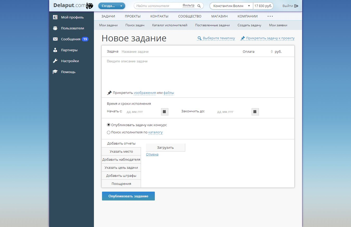 Интерфейс страницы добавления универсальной задачи - дизайнер notfo