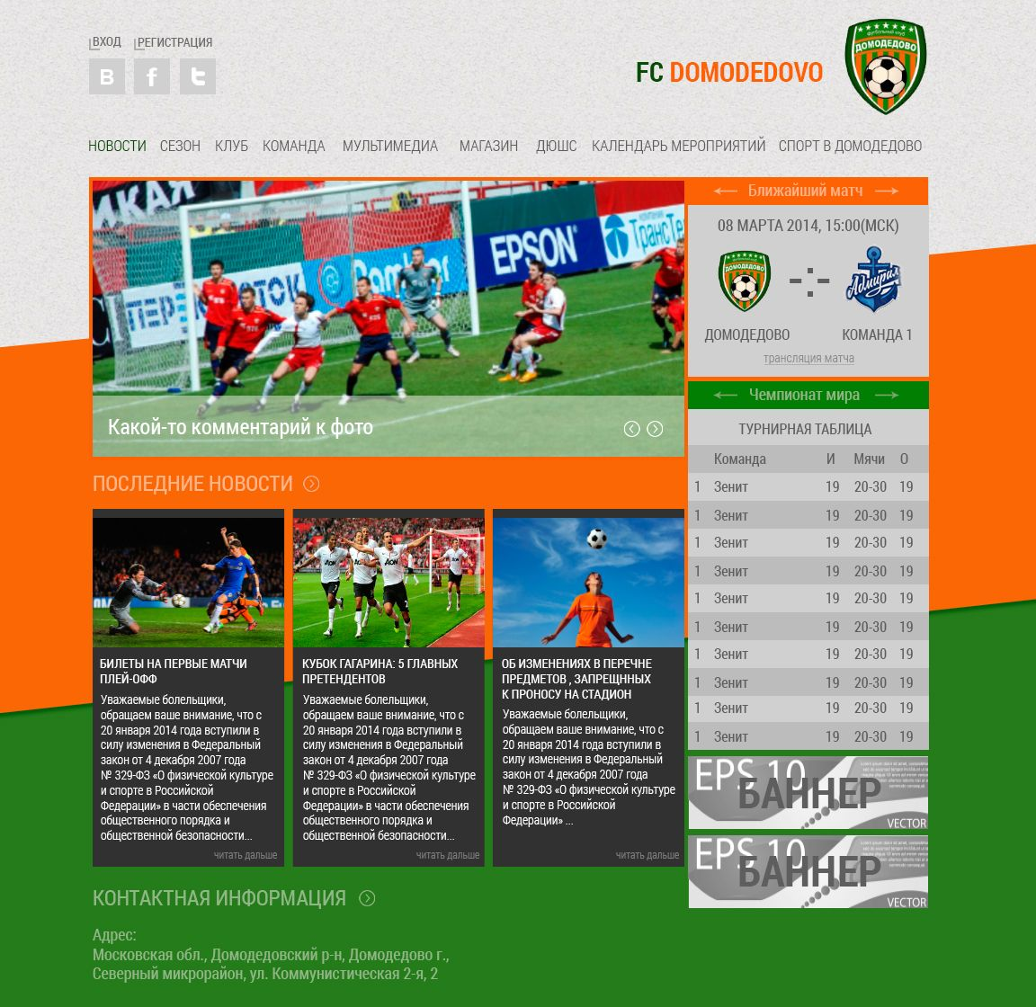 Дизайн сайта футбольного клуба