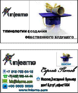 Визитная карточка и фирменный бланк Inlearno - дизайнер slon2000