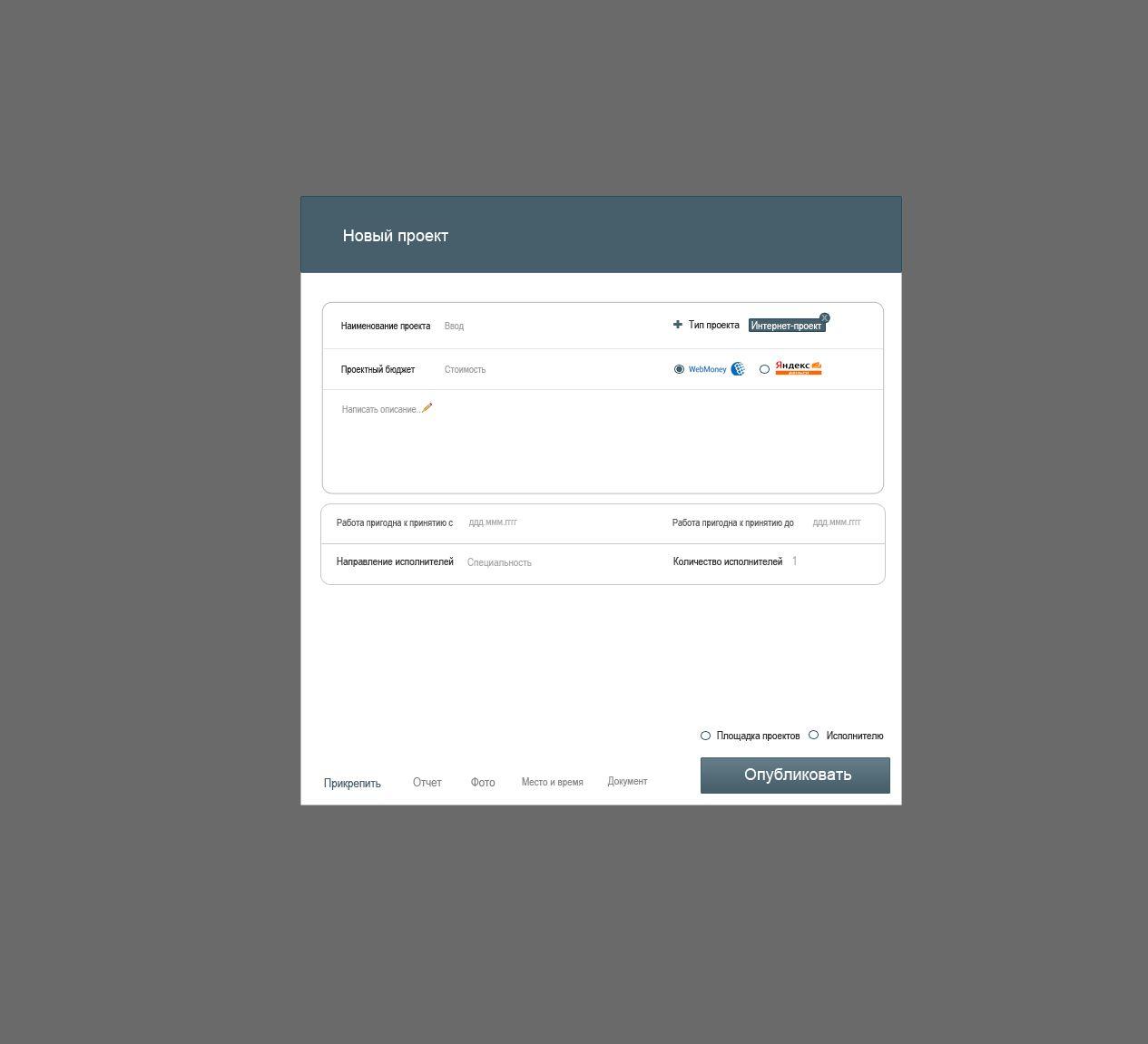 Интерфейс страницы добавления универсальной задачи - дизайнер Kibish