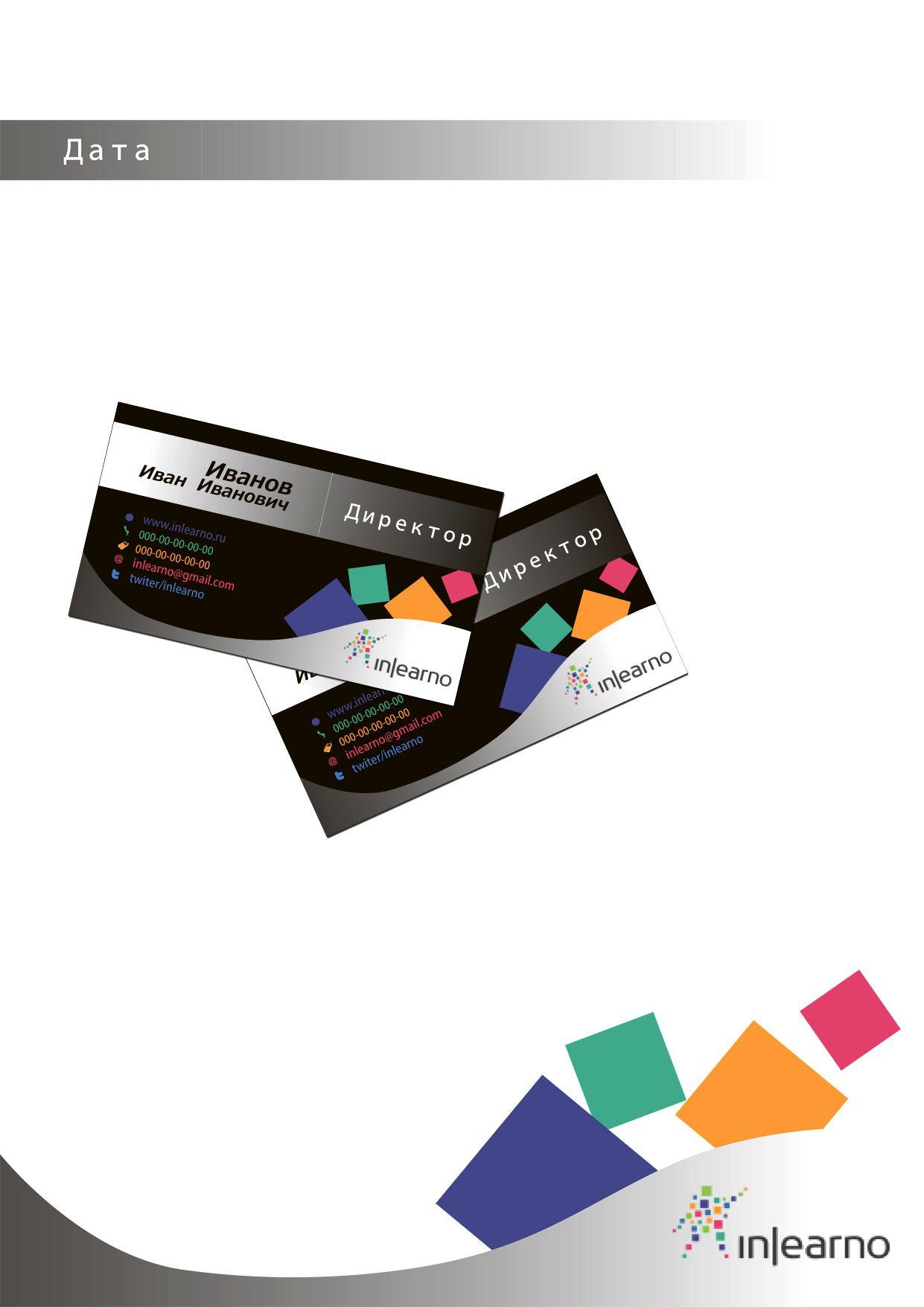 Визитная карточка и фирменный бланк Inlearno - дизайнер Vortex1987