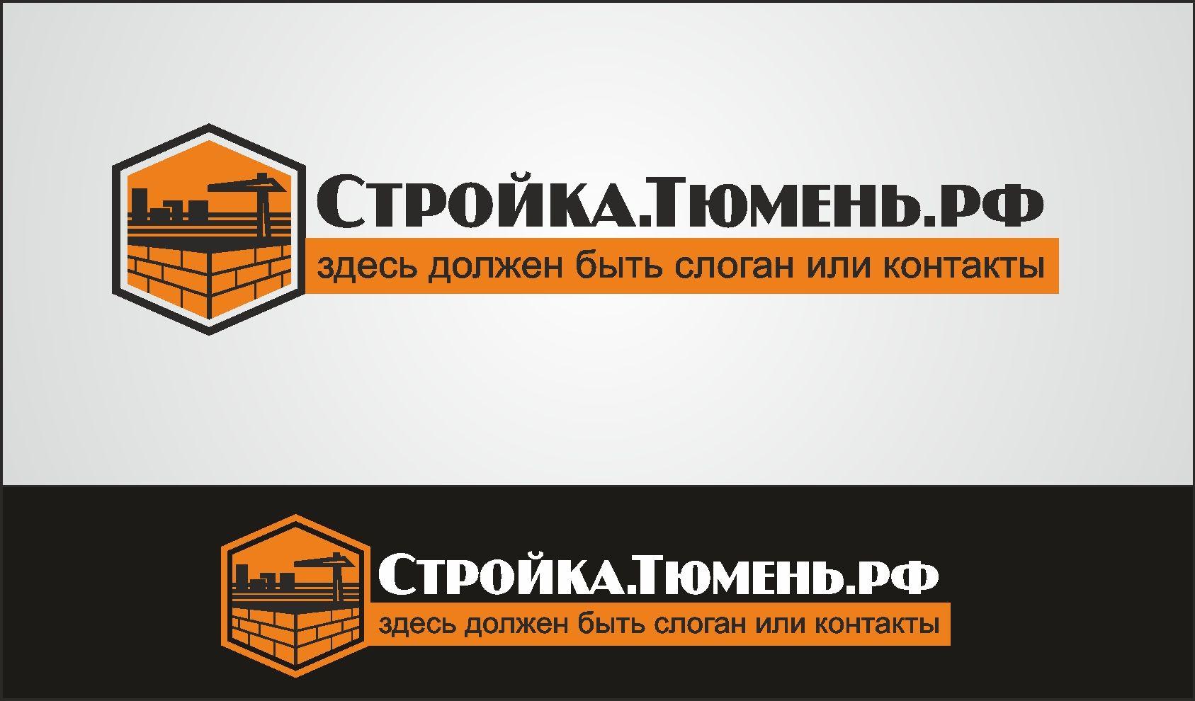 Логотип для строительного портала - дизайнер graphin4ik