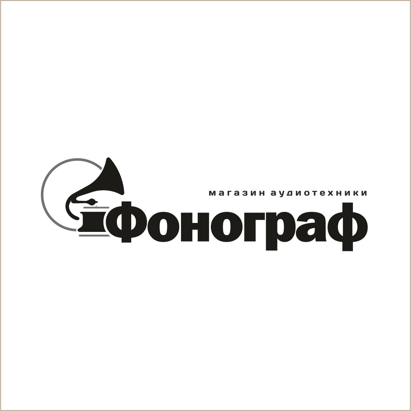 Лого и ФС для магазина аудиотехники - дизайнер Stan_9