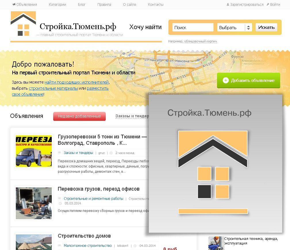 Логотип для строительного портала - дизайнер Keroberas